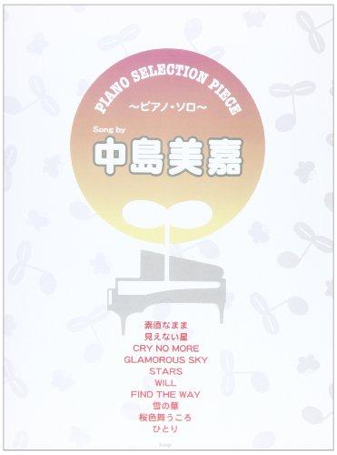 ピアノセレクションピース 中島美嘉 (PIANO SELECTION PIECE)