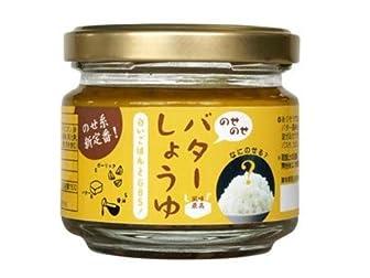 のせのせバターしょうゆ(24個セット)/引越し/新生活/プレゼント/ギフト