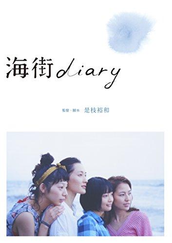 海街diary Blu-rayスタンダード・エディション[Blu-ray/ブルーレイ]