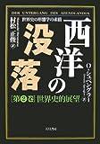 西洋の没落―世界史の形態学の素描〈第2巻〉世界史的展望