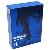 銀河英雄伝説 Blu-ray BOX4