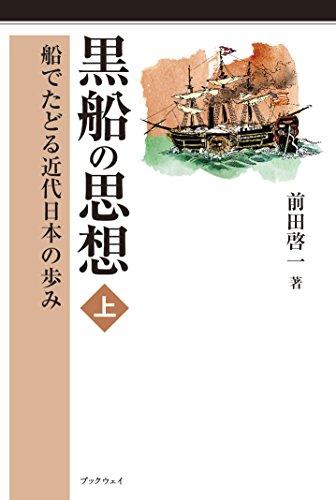 黒船の思想 (上)