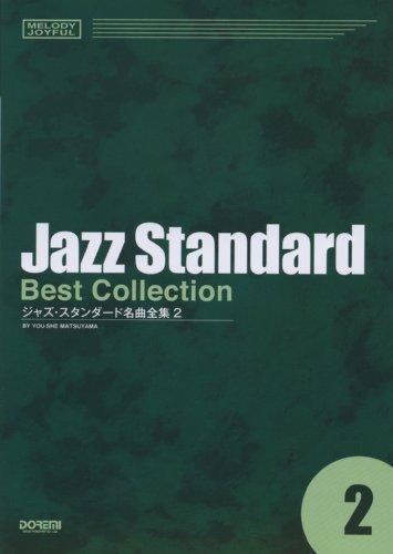メロディジョイフル jazz standard song complete volume (2) (melodies and joyful)