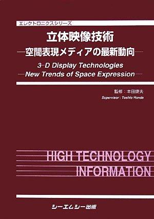 立体映像技術―空間表現メディアの最新動向 (エレクトロニクスシリーズ)