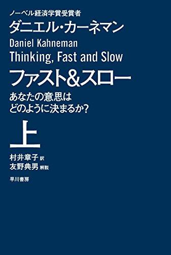 ファスト&スロー(上) あなたの意思はどのように決まるか? (ハヤカワ文庫 NF 410)