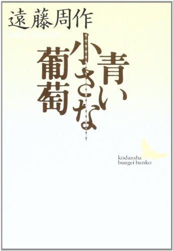 青い小さな葡萄 (講談社文芸文庫)
