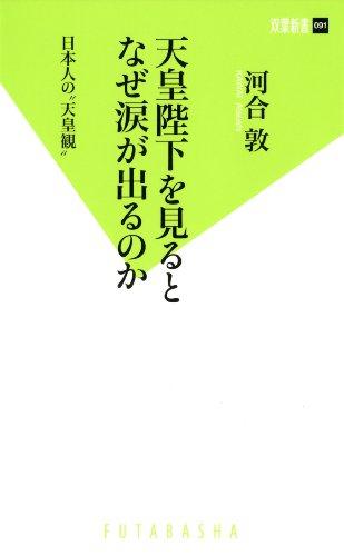 天皇陛下を見るとなぜ涙が出るのか 日本人の天皇観