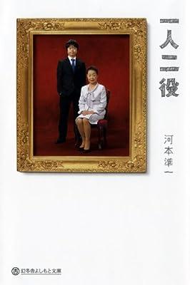 一人二役 (幻冬舎よしもと文庫 14-1)