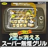 スーパー無煙グリル ◆家庭用無煙ロースター