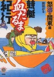 競艇血だるま紀行 (怒涛の関東編) (Zebra books)