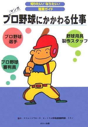 野球にかかわる仕事 (知りたい!なりたい!職業ガイド)