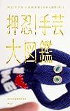 押忍!手芸大図鑑