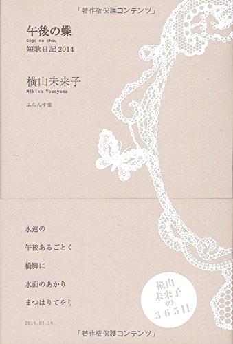 午後の蝶―短歌日記〈2014〉