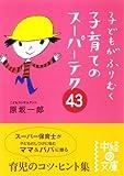 子どもがふりむく子育てのスーパーテク43
