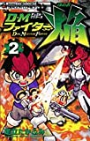 D・Mファイター焔 第2巻 (てんとう虫コミックス)