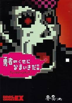 勇者のくせになまいきだ。アンソロジーコミック (BROS.COMICS EX)