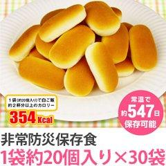 非常防災用保存食チーズブレッド 約20個入り×30袋セット 【非常食・保存食 チーズパン】