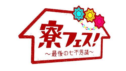 寮フェス! ~最後の七不思議~ 豪華版 【DVD】