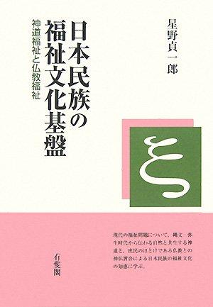 日本民族の福祉文化基盤
