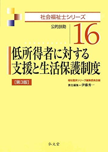 低所得者に対する支援と生活保護制度 第3版 (社会福祉士シリーズ 16)