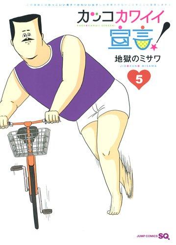 カッコカワイイ宣言! 5 (ジャンプコミックス)