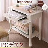 アンティーク調クラシック家具シリーズ【francesca】フランチェスカ:PCデスク (ホワイト)