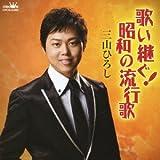 歌い継ぐ!昭和の流行歌を試聴する