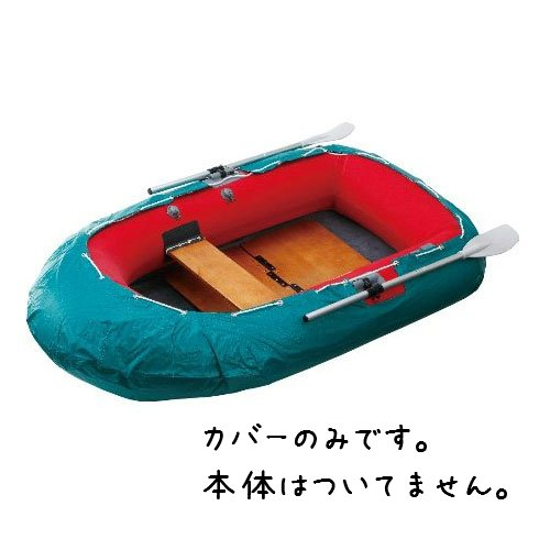 Achilles(アキレス) 船底カバー ローボート用船底カバー 2-500PVC (糸入りPVC製)オプションパーツ 適応モデル:EC2-521