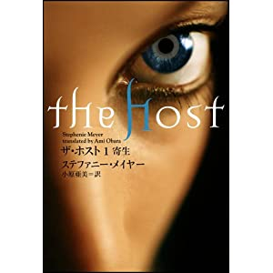 The Host Vol.1 of 3 (Japanese Edition)