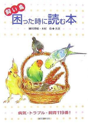 飼い鳥困った時に読む本