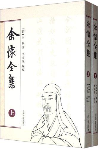yu-huai-workschinese-edition