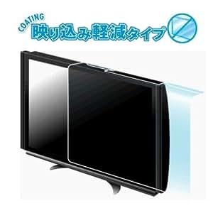 ブライトンネット 薄型TV保護パネル55インチ用映り込み軽減タイプ BTV-PP55