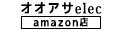 オオアサ電子株式会社