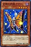 遊戯王カード 【幻蝶の刺客アゲハ】 GAOV-JP013-N 《ギャラクティック・オーバーロード》