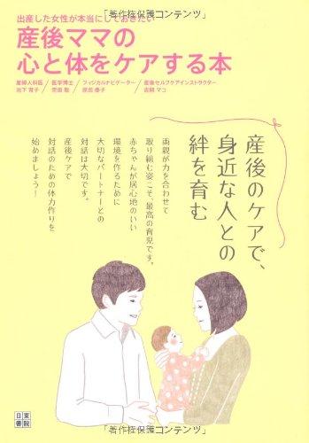 産後ママの心と体をケアする本