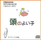 子供のためのサブリミナルCD★天才シリーズ1「頭のよい子」~サブリミナル無限~