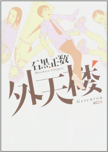 Image of 外天楼 (KCデラックス 文芸第三出版)