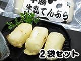 牛乳てんぷら(25g×4入り)×2袋