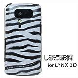 LYNX 3Dドコモ SH-03C携帯ケース(特殊印刷カバー)≪651 しまうま柄≫