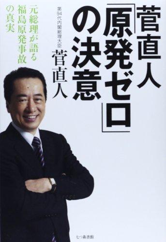 菅直人「原発ゼロ」の決意—元総理が語る福島原発事故の真実