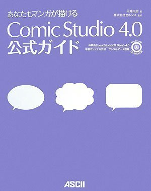 You too can draw manga ComicStudio 4.0 official guide