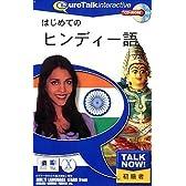 Talk Now! はじめてのヒンディー語