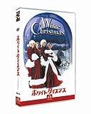 ホワイト・クリスマス スペシャル・エディション