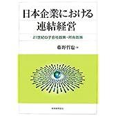 日本企業における連結経営―21世紀の子会社政策・所有政策