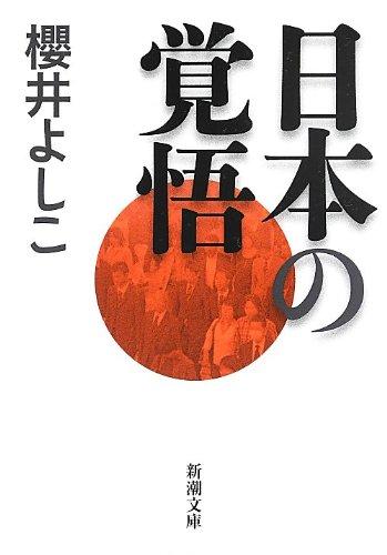 日本の覚悟 (新潮文庫)