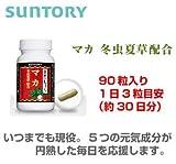 サントリー マカ 冬虫夏草配合 90粒(約30日分)
