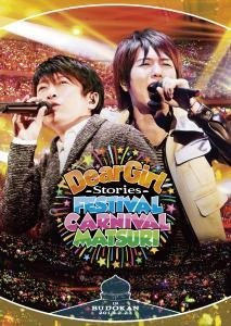 Dear Girl~Stories~Festival Carnival Matsuri 【DVD】