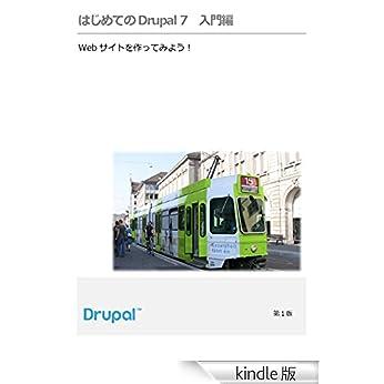 はじめてのDrupal 7 入門編: Drupal 7 でWebサイトを作ってみよう! Kindle