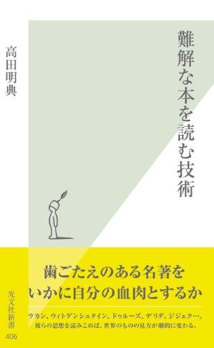 難解な本を読む技術