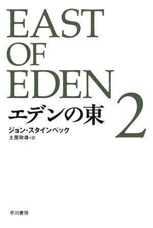 エデンの東 新訳版 (2)